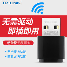 TP-LINK Wireless Network Card Drive-Free Mini Compact Desktop PC USB Wifi Receiver Transmitter Infinite Wi-fi CD-ROM Network Signal tplink
