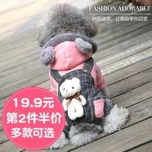 Teddy's little dog clothes, autumn and winter clothes, lovely four legged thickened female pet, cat, small dog, bear fighting, Bomei