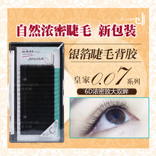 Imported JOVISA matte Royal velvet silk, MINK mink hair planting grafting false eyelashes easy to endure natural.