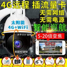 4G ball machine solar wireless camera waterproof zoom mobile network HD remote room user field monitor