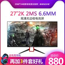 Digital 27 inch 2K game game, chicken HD screen super thin frameless LCD desktop display