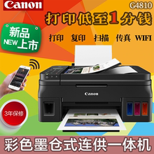 Canon G4800 ink color ink jet mobile phone photo printing and fax integrated machine G4810