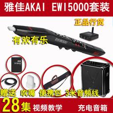 MIDI-контроллер игры AKAI EWI4000s EWI5000