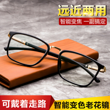 Versatile, all-weather smart photosensitive three in one presbyopic glasses sunglasses
