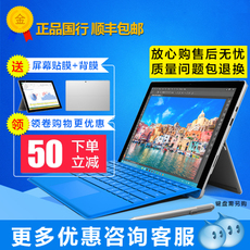 Tablet Microsoft Surface Pro4 128GB WIFI
