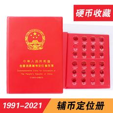 Альбом для нумезматики 1991-2021