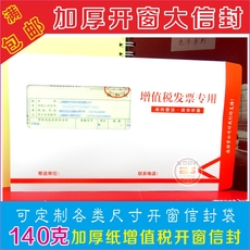 Конверт Window VAT bill envelope