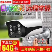 Wireless webcam mobile wifi night vision monitor HD set outdoor home outdoor remote