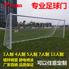 Мини-ворота для футбола Yangtze River Sports