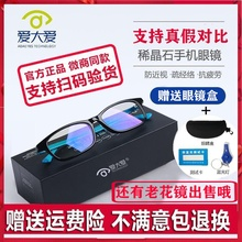 Love, love, rare crystal, mobile phone glasses, anti radiation, anti blue light, adult glasses, eye protection, men and women.