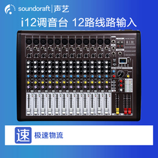 Микшер Soundcraft 12 MP3