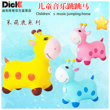 Dick, children's music, horse jumping, horse vaulting, thickening, jumping, deer outdoor environmental protection, baby riding, inflatable horse toys.