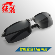 Color-changing sunglasses Male 2018 new sunglasses Male polarized driver driving trendy glasses day and night