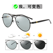 Dual-purpose discolored glasses, men's sunglasses, women's polarized sunglasses, drivers driving eyes chaotic people fishing