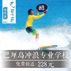 巴厘岛冲浪 库塔海滩冲浪 品牌学校安全专业好玩 免费接送机场