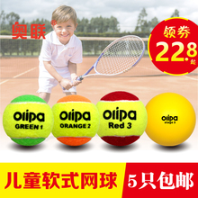 OLIPA orlian transition soft tennis tennis soft girl beginner training sponge orange MINI green