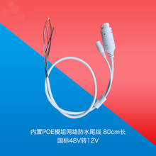 High quality network camera Poe tail line with built-in power supply module with DC head national standard 48V to 12V