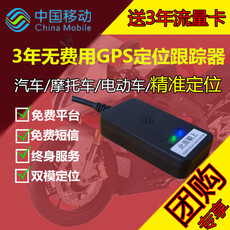 GPS-фиксатор для электромобиля/мотоцикла China Mobile Gps