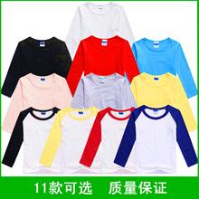儿童莱卡定制童装空白纯棉校服