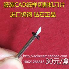 Режущий инструмент CAD