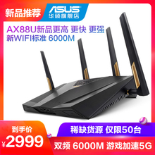 ASUS/ASUS RT-AX88U Dual Frequency 6000M Game Accelerates 5g Fiber Gigabit Wireless Home Router Walling High Speed Wifi Home Upgrade