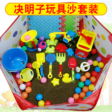 Cassia Seed Toy Sand Pool Suite 20 Kinds Children's Household Indoor Baby Sand Digging Sand Playing Sand Beach Pool