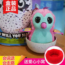 マジックマジックエッグは、電子ペットの卵を育てることができますミニバード話す女の子のおもちゃクリエイティブギフト