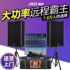 Hi-fi speakers Jsg 15