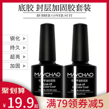 Meichao nail primer seal set, armored oil glue special durable super bright no wash tempered sand seal set