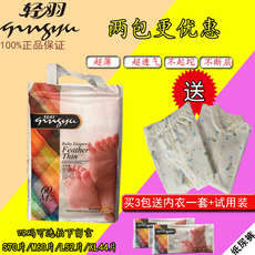 Diapers Light feather S70/M60/L52/XL44