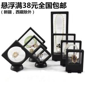 透明薄膜悬浮裸石珠宝展示盒手镯佛珠手链首饰项链吊坠包装盒包邮珠宝首饰包装盒