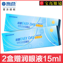 Haichang contact myopia glasses daily 5-piece easyday water moisturizing eye bright oxygen transparent film Baodao glasses