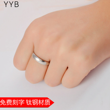 Ring Men Chao, Japan and Korea Chao Men's Glossy Titanium Steel Tail Ring Single Personality Ring