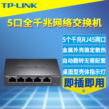 TP-Link TL-SG1005D 5 Port All Gigabit Switch Fast Ethernet Module Steel Shell 1000M Network Video Monitoring Interface Splitter Small Desktop Non-Network Management