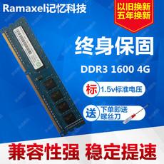 Оперативная память Ramaxel 4G DDR3 1600