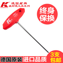 Germany K brand imported lengthening T-type hexagon wrench screwdriver T-type hexagon wrench hexagon wrench hardware tool