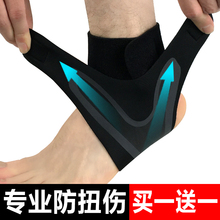 Ankle protection men's and women's basketball equipment football running sprain protection ankle joint fixed ankle protector