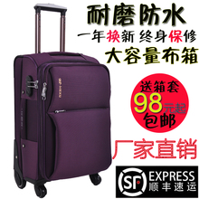 Oxford cloth 24-inch universal wheel rolling suitcase luggage students female 28 password canvas bags male 26 check box