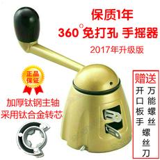 Кривошип 650 model hand 620-650-670