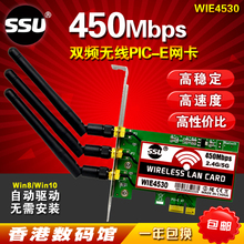 Desktop wireless network card PCI-E wireless network card desktop built-in wireless network card WIFI soft AP launch