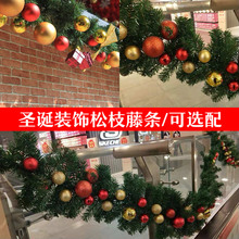 Christmas products, Christmas tree ornaments, 2.7 meters, Christmas pine branches, rattan, Christmas ornaments, garlands.