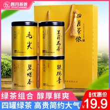 Take photos of tea Nong tea tea Tieguanyin Biluochun jasmine tea Maojian in April with 4 cans