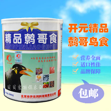 Kaiyuan brand boutique canned starling myna
