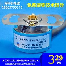 кодирующее устройство Yu Heng A-ZKD-12J-250BM/4P-G05L-A