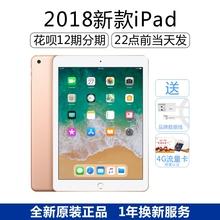 Apple/ apple iPad 2018 Apple tablet 9.7 inch iPad new ipad2018