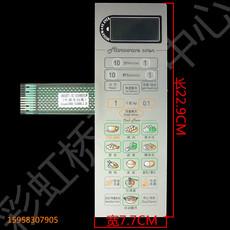 Сенсорная панель для СВЧ Galanz K3