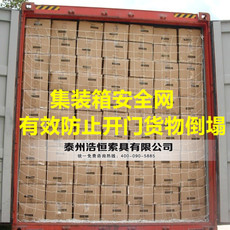 Защитная сетка Hao Heng haoheng rigging