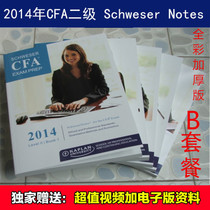 ��ȫ��ҕ�l2014��CFA ���� Level 2 Study Notes+CFAģ�M�}B�ײ�