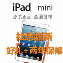 Apple/�O�� iPad mini(16G)WIFI��iPad����4G��ԭ�b����ƽ��