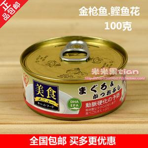 米米果 包邮 日本爱丽思IRIS 美食猫罐头湿粮 100g 金枪鱼系列猫罐头